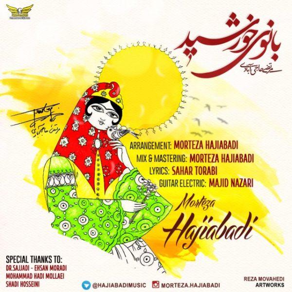 Morteza Hajiabadi - Banooye KHorshid