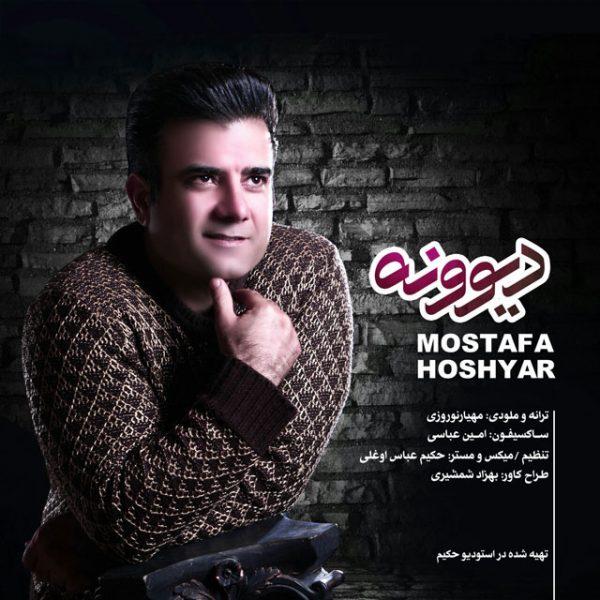 Mostafa Hoshyar - Divooneh
