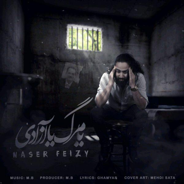 Naser Feizy - Ya Marg Ya Azadi