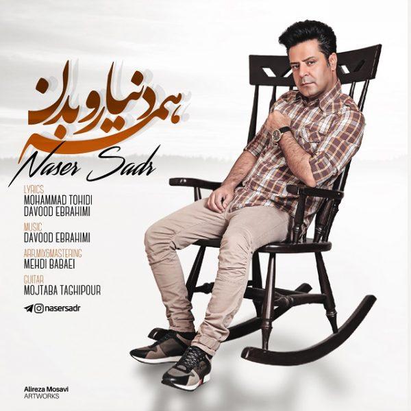 Naser Sadr - Hame Donyaro Bedan