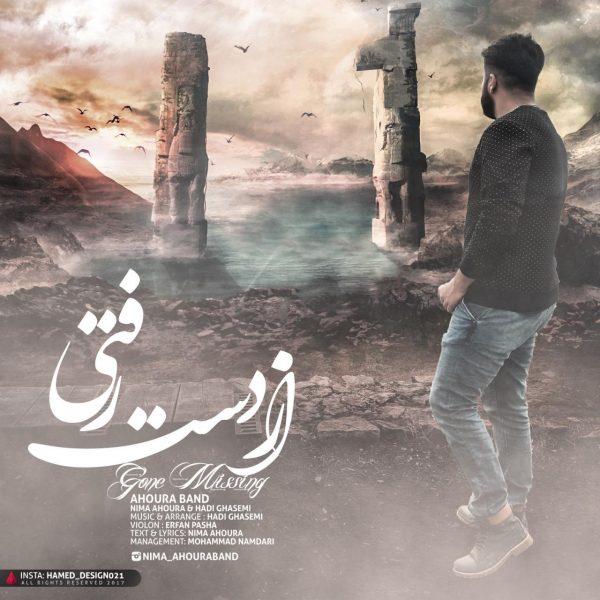 Nima Ahoura - Az Dast Rafti (Ft Hadi Ghasemi)