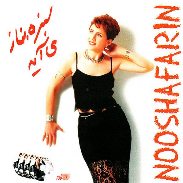 Nooshafarin - Saheb
