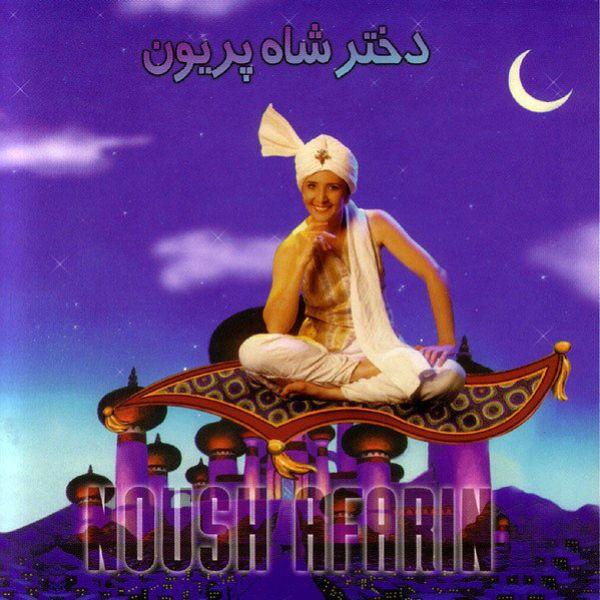 Nooshafarin - Yavash Yavash