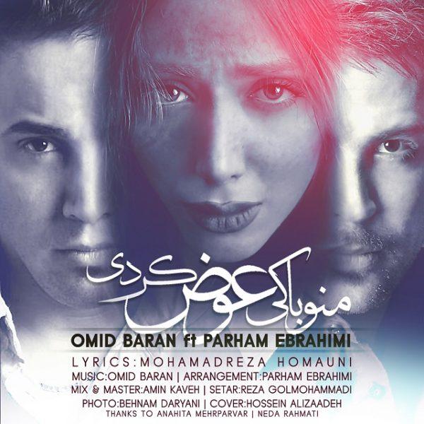 Omid Baran - Mano Ba Ki Avaz Kardi (Ft Parham Ebrahimi)