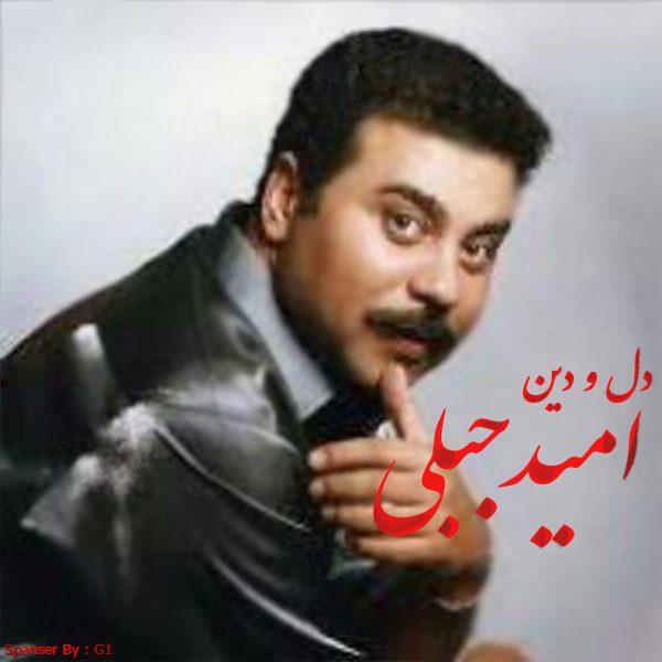Omid Jebeli - Delo Din