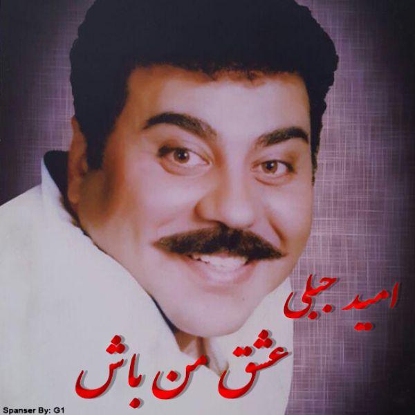 Omid Jebeli - Eshghe Man Bash