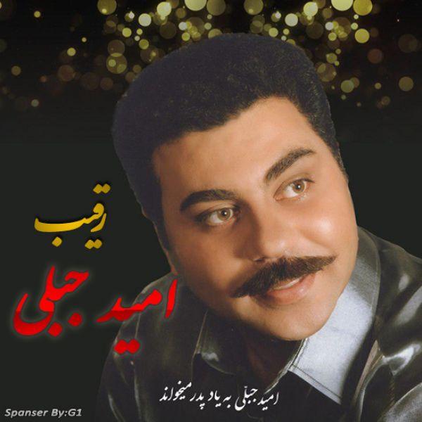 Omid Jebeli - Raghib