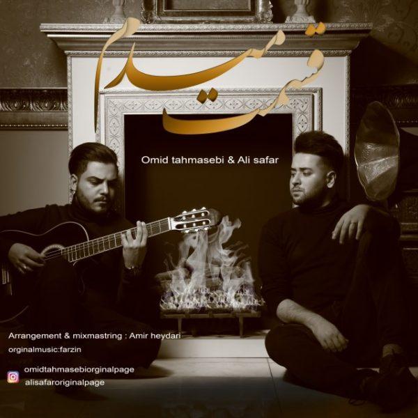 Omid Tahmasebi & Ali Safar - Ghasamet Midam