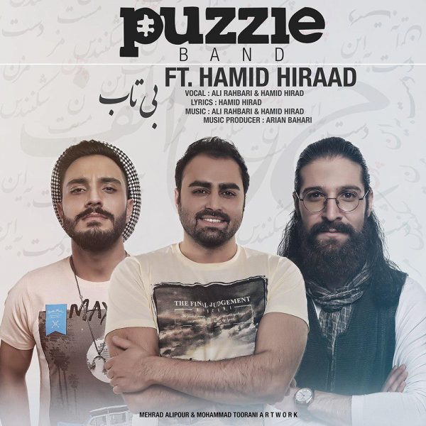 Puzzle Band - Bitab (Ft. Hamid Hiraad)