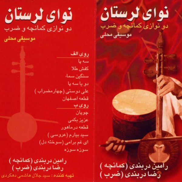 Ramin Darbandi - Sangin Samaa