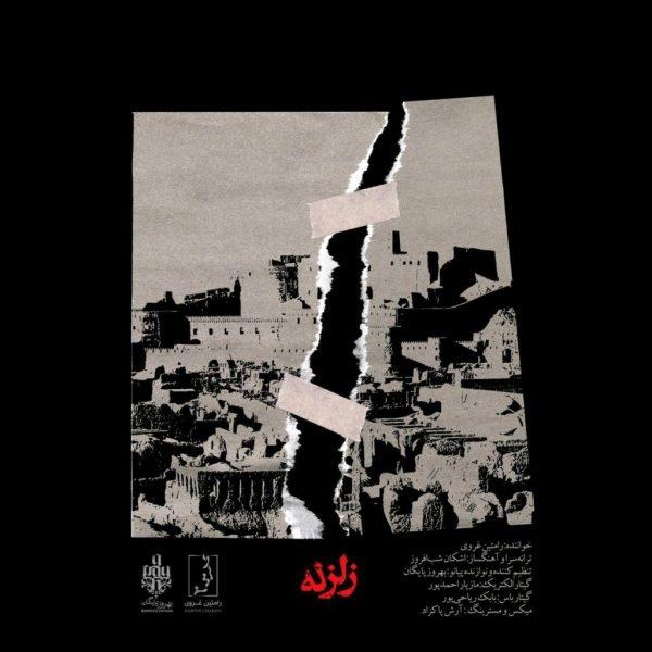 Ramtin Gharavi - Zelzele