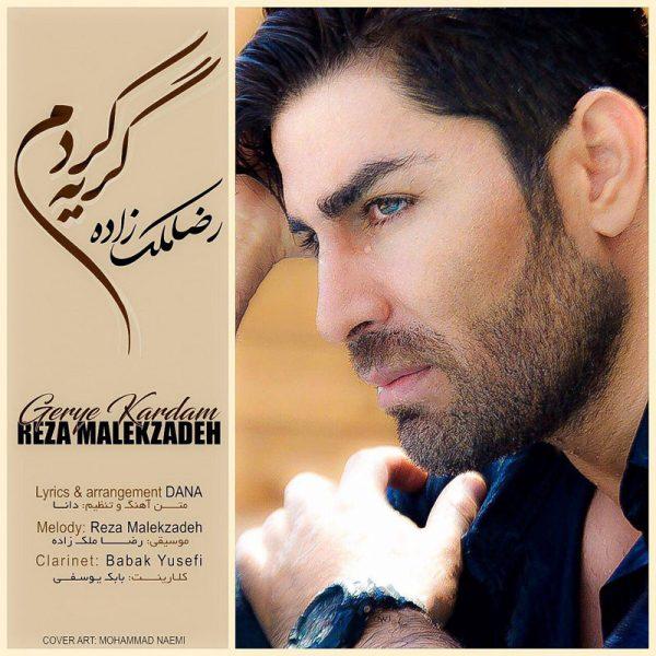 Reza Malekzadeh - Gerye Kardam