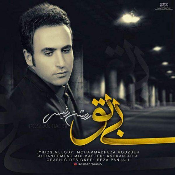 Roshan Raeisi - Bi To