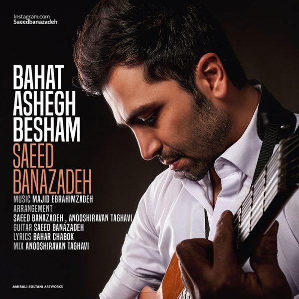 Saeed Banazadeh - Bahat Ashegh Besham