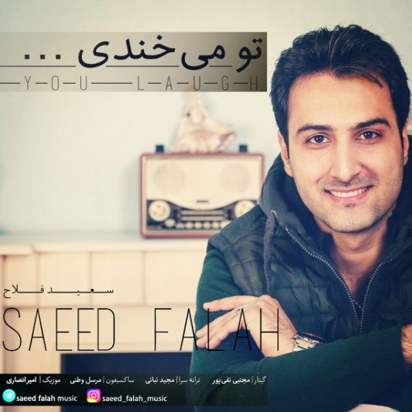 Saeed Falah - To Mikhandi