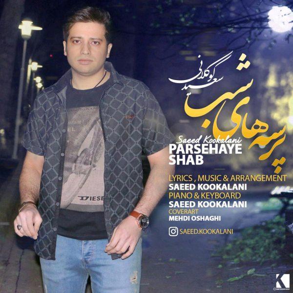 Saeed Kookalani - Parsehaye Shab