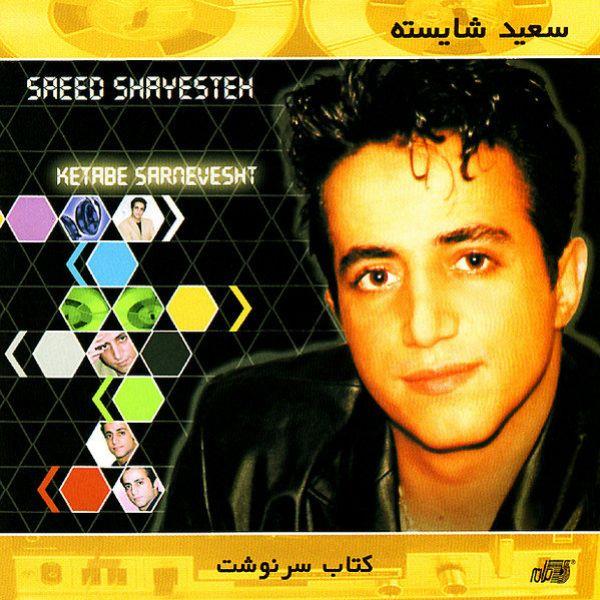 Saeed Shayesteh - Asheghet Hastam