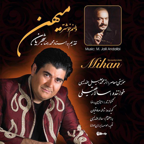 Salar Aghili - Vatanam Khoshtar (Tasnif)