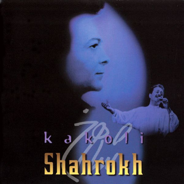 Shahrokh - Avazeh Khoon