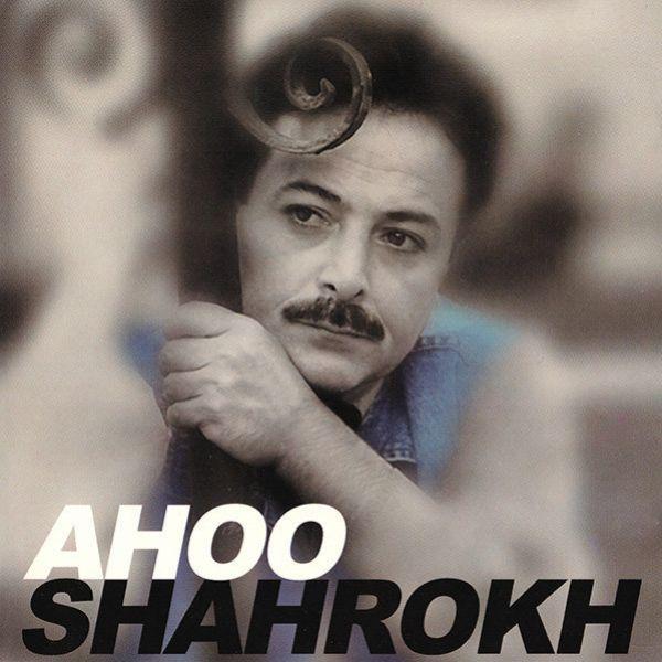 Shahrokh - Baghet Kharab
