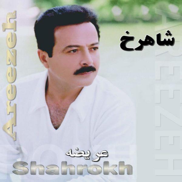 Shahrokh - Hamnafas