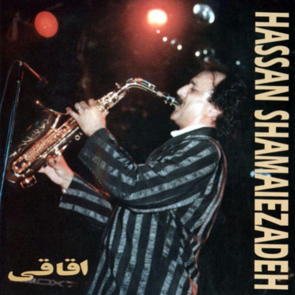 Shamaizadeh - Aghaghy