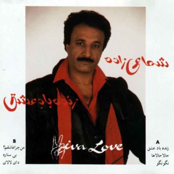 Shamaizadeh - Daie Lalai