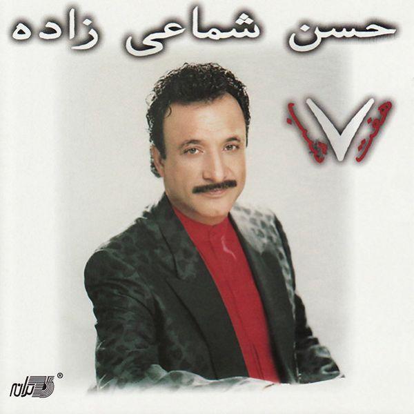 Shamaizadeh - Ghasam