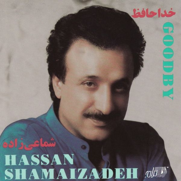 Shamaizadeh - Gol o Booteh