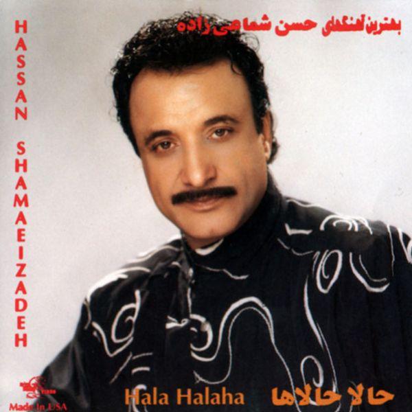 Shamaizadeh - Hala Halaha