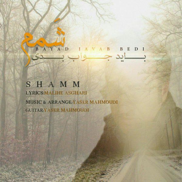Shamm - Bayad Javab Bedi