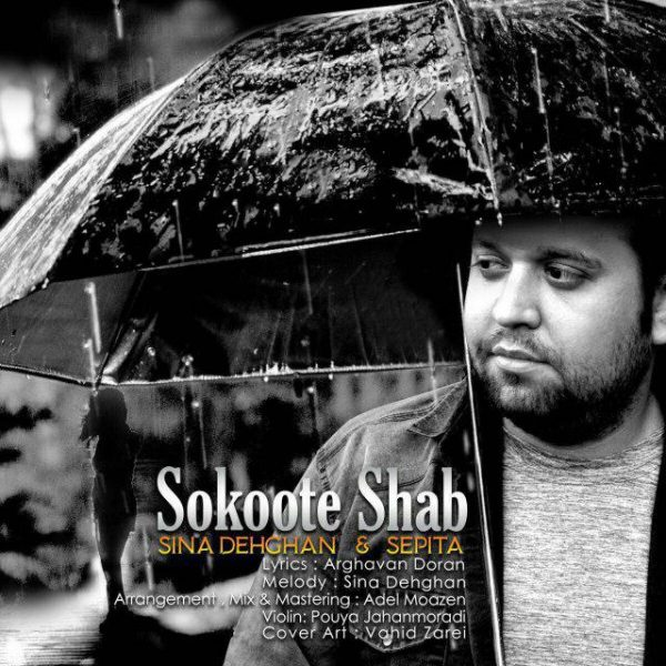 Sina Dehghan & Sepita - Sokoote Shab