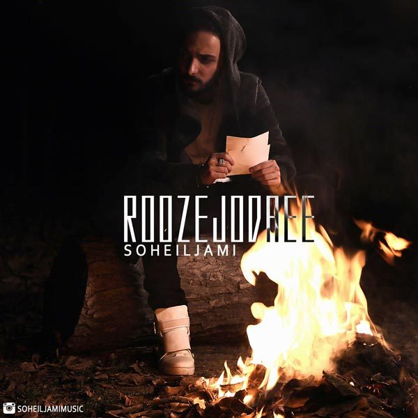 Soheil Jami - Rooze Jodaee