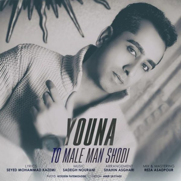 Youna - To Male Man Shodi