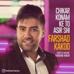 Farshad Kakoo – Chi Kar Konam Ke To Asir Shi