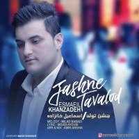 Esmaeil Khanzadeh – Jashne Tavalod