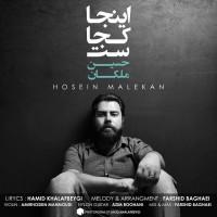 Hosein Malekan – Inja Kojast