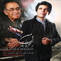 Mohammad Reza Tanha - Bekhan Ba Man Album