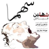 Shahin Fayyaz – Sahme Ma