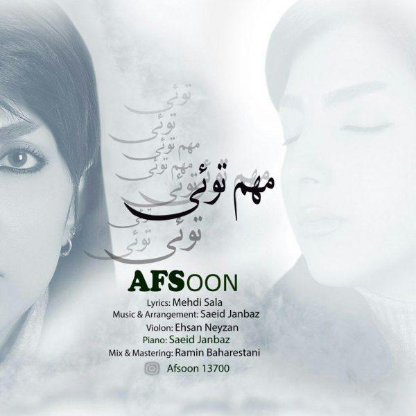 Afsoon - Mohem Toee
