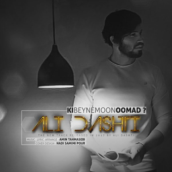 Ali Dashti - Ki Beynemoon Omad