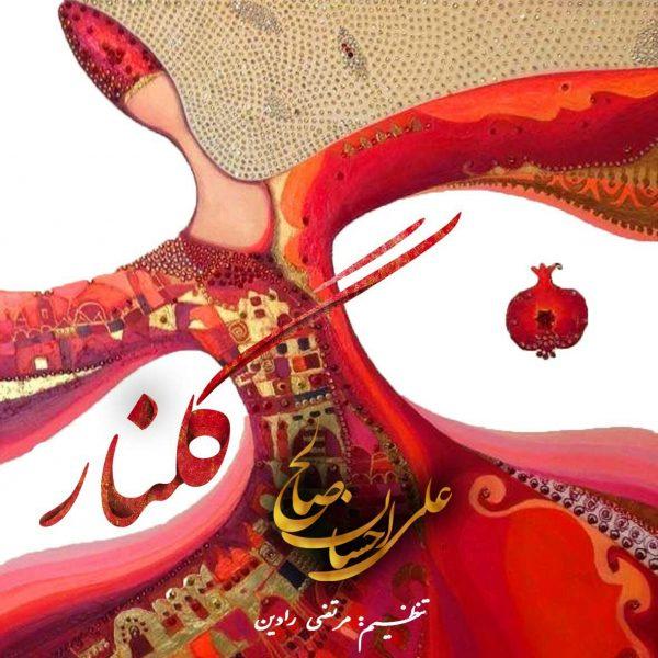 Ali Ehsan Saleh - Golnar