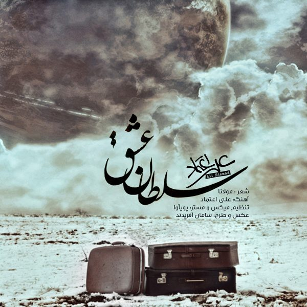 Ali Etemad - Soltane Eshgh