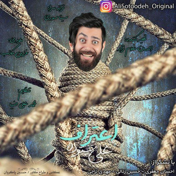 Ali Sotoodeh - Eteraf