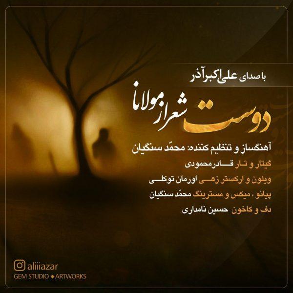 Aliakbar Azar - Doost