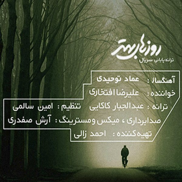 Alireza Eftekhari - Roozhaye Behtar