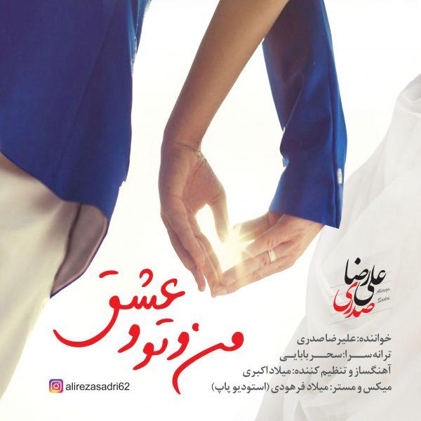 Alireza Sadri - Mano To O Eshgh