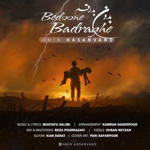 Amin Hasanvand - Bedoone Badraghe