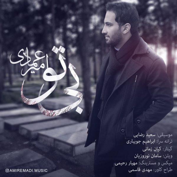 Amir Emadi - Bi To