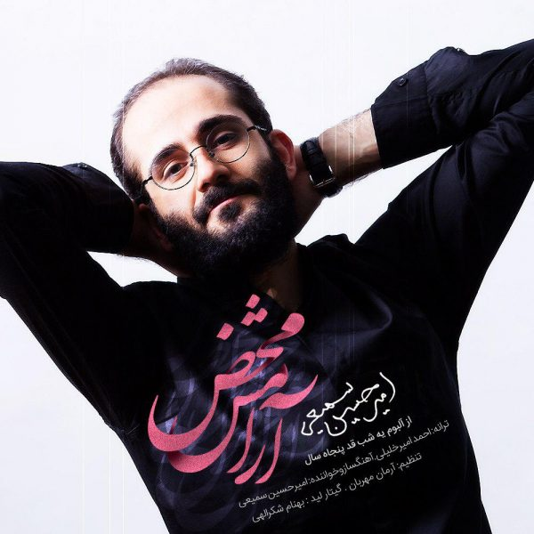 Amir Hossein Samiei - Aramesh Mahz